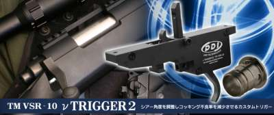 PDI VSR Trigger2 with Piston End Set