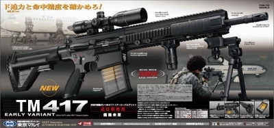 Marui (Recoil) TM417 Recoil Early Variant Airsoft Gun AEG